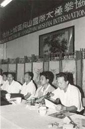 Conférence du Maître Haoquing Liu (1991)