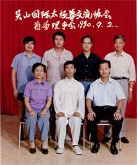 Fondateur de la Société Internacionale de Taichi Whusan (1990)